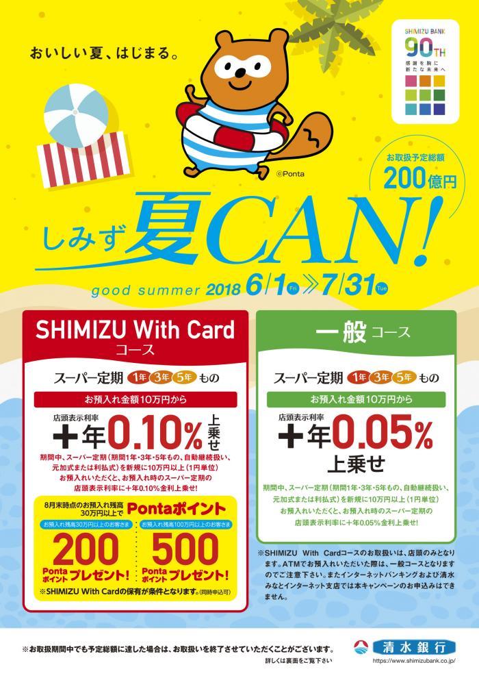 shimizu_夏CAN_A4_A面.jpg