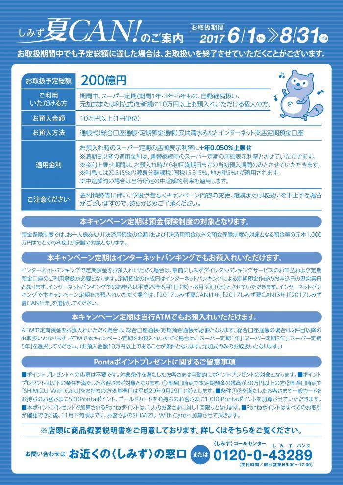 夏CAN_A4_B面.jpg