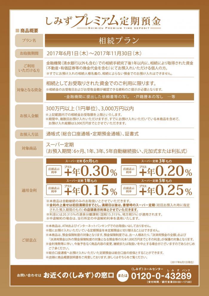 6.1 相続プランA4_B面.jpg