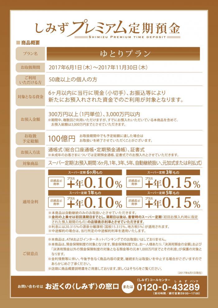 6.1ゆとりプランA4_B面.jpg