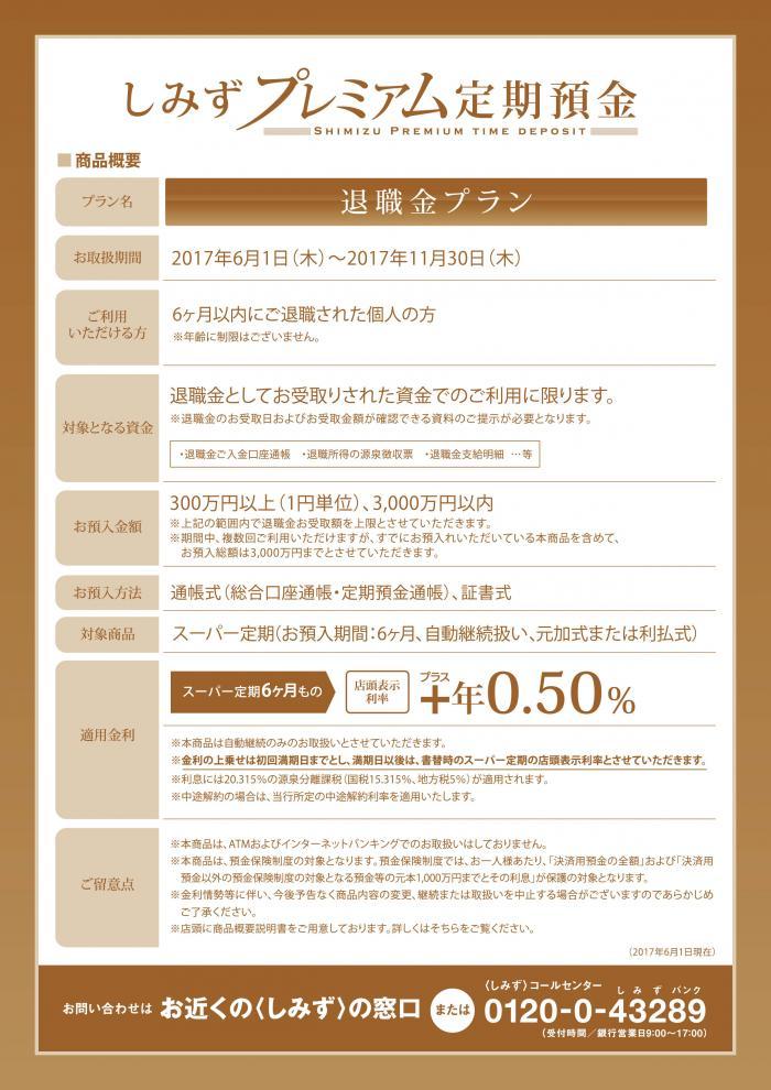 6.1退職金プランA4_B面.jpg