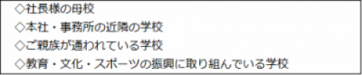 私募債③.pngのサムネイル画像