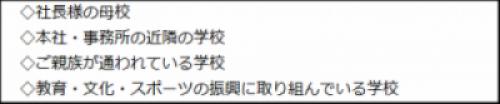 私募債③.pngのサムネイル画像のサムネイル画像のサムネイル画像