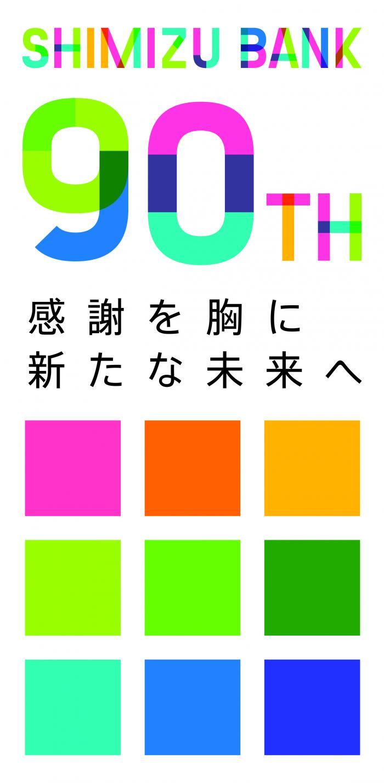 shimizubank_90thLOGO.jpgのサムネイル画像
