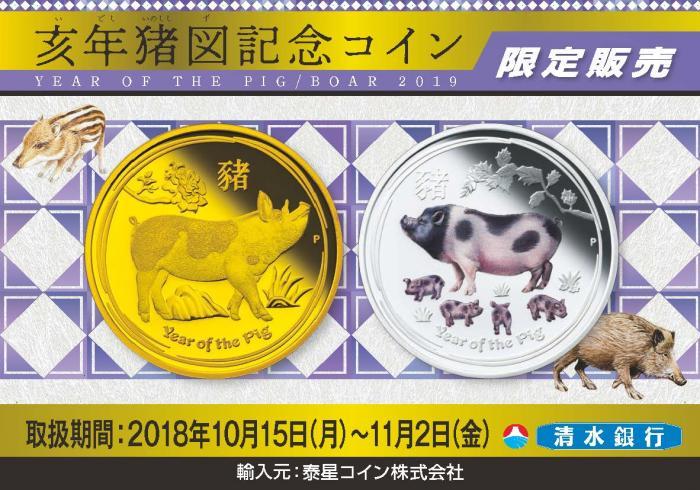 亥年猪図記念コイン_ページ_1.jpg