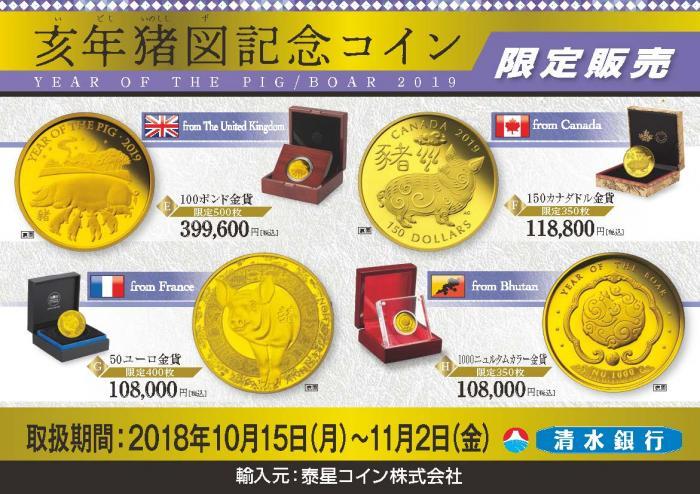 亥年猪図記念コイン_ページ_3.jpg