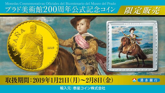 清水銀行1280×720-A.jpg