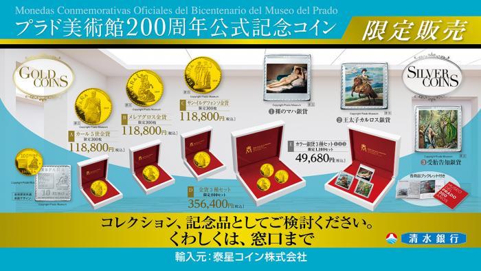 清水銀行1280×720-B.jpg