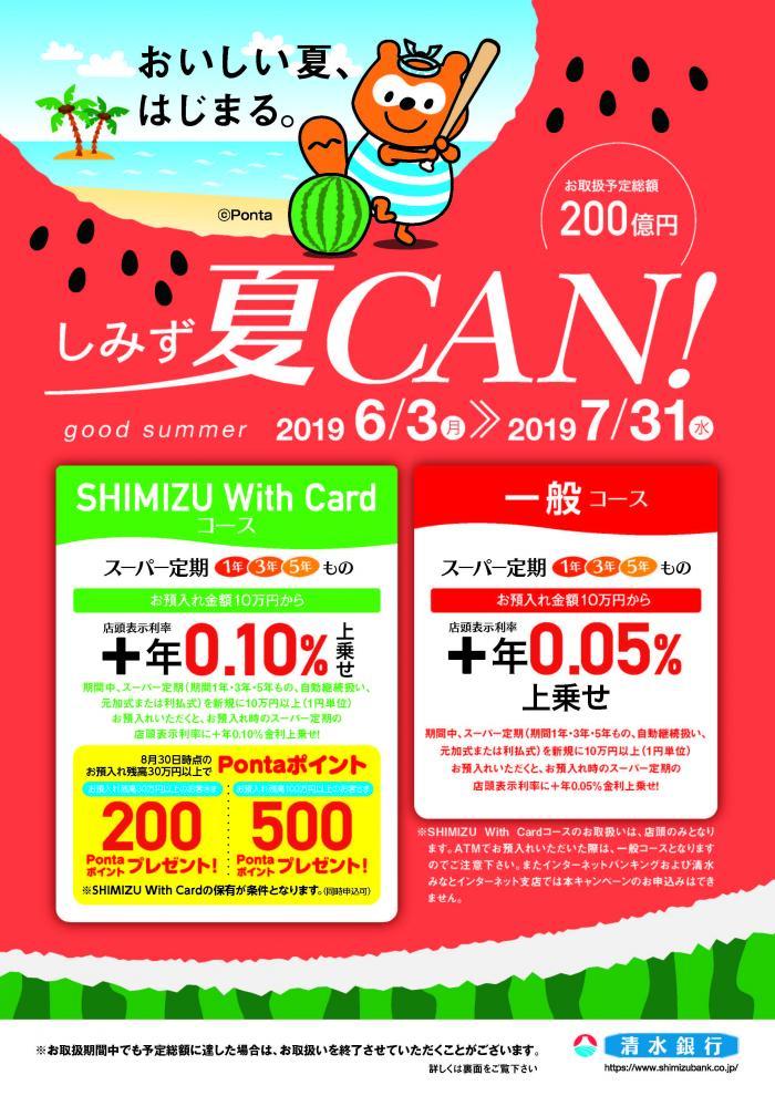 ○夏CAN!A4_ページ_1.jpg