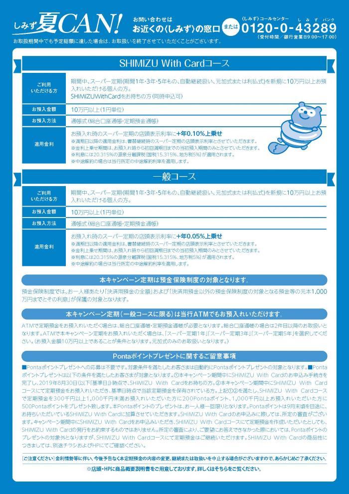 ○夏CAN!A4_ページ_2.jpg